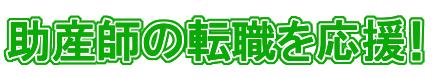 助産師の転職情報サイト